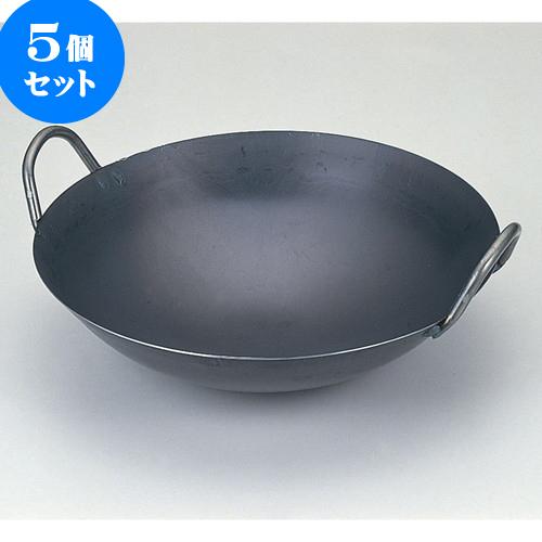 5個セット 厨房用品 鉄中華鍋 [ 60cm ] 料亭 旅館 和食器 飲食店 業務用