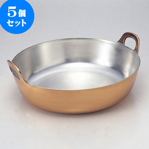 5個セット 厨房用品 銅揚げ鍋 [ 33cm ] 料亭 旅館 和食器 飲食店 業務用