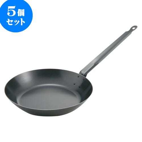 5個セット 厨房用品 MTブルーイング 鉄フライパン [ 28cm板厚1.6mm ] 料亭 旅館 和食器 飲食店 業務用