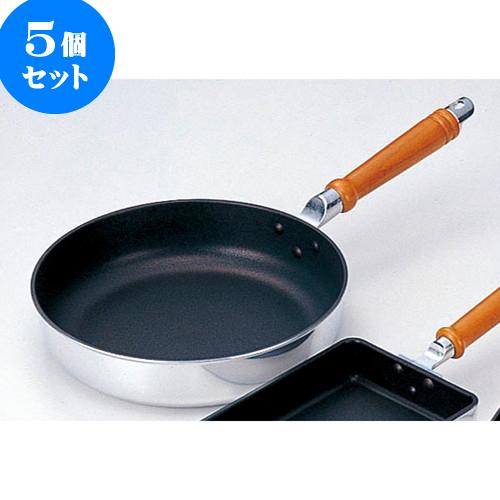 5個セット 厨房用品 アルミプラチナストーンフライパン [ 24cm ] 料亭 旅館 和食器 飲食店 業務用