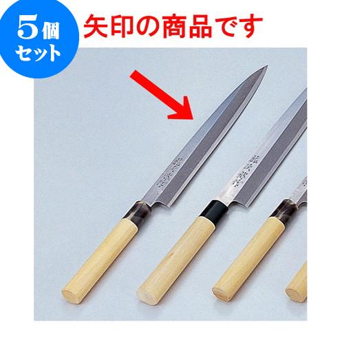 5個セット 厨房用品 藤次郎作柳刃包丁 [ 24cm ] 料亭 旅館 和食器 飲食店 業務用
