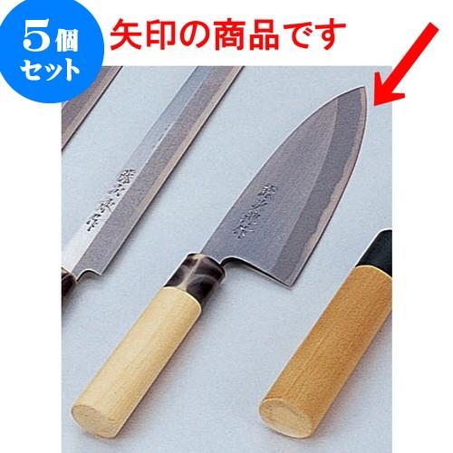 5個セット 厨房用品 藤次郎作出刃包丁 [ 15cm ] 料亭 旅館 和食器 飲食店 業務用