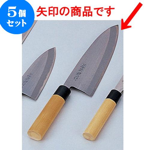 5個セット 厨房用品 藤次郎作出刃包丁 [ 18cm ] 料亭 旅館 和食器 飲食店 業務用