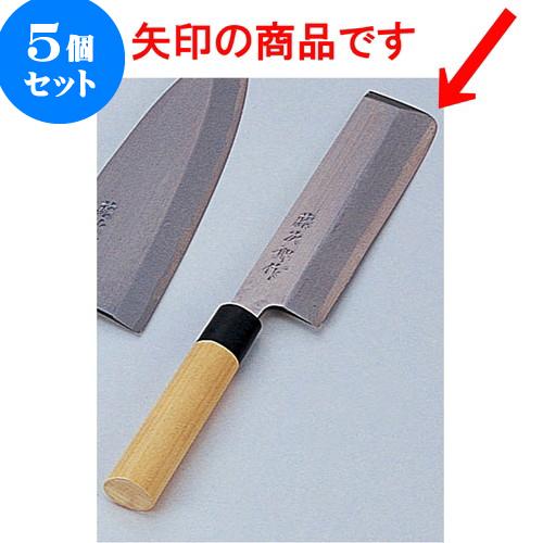 5個セット 厨房用品 藤次郎作薄刃包丁 [ 21cm ] 料亭 旅館 和食器 飲食店 業務用