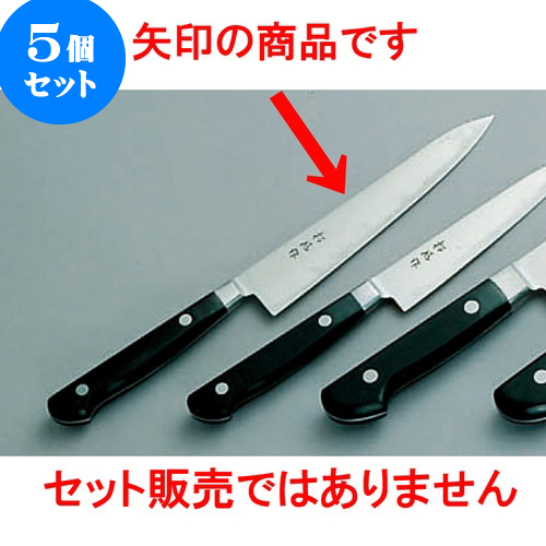 5個セット 厨房用品 松風作ツバ付ペティナイフ [ 大15cm ] 料亭 旅館 和食器 飲食店 業務用
