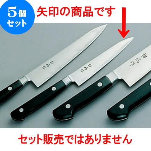 5個セット 厨房用品 松風作ツバ付ペティナイフ [ 小12cm ] 料亭 旅館 和食器 飲食店 業務用