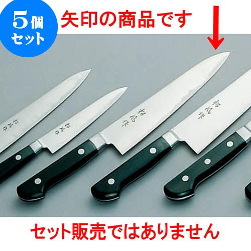 5個セット 厨房用品 松風作ツバ付牛刀 [ 18cm ] 料亭 旅館 和食器 飲食店 業務用