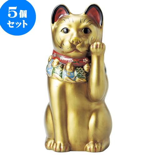 5個セット 招き猫 古色大正猫12号(金) [ 43cm ] 料亭 旅館 和食器 飲食店 業務用