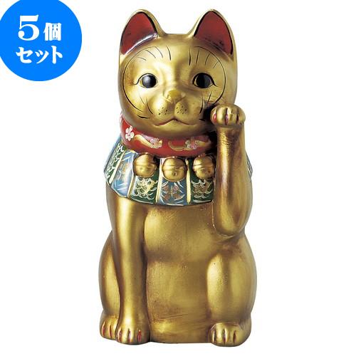 5個セット 招き猫 古色大正猫大(金) [ 36.5cm ] 料亭 旅館 和食器 飲食店 業務用
