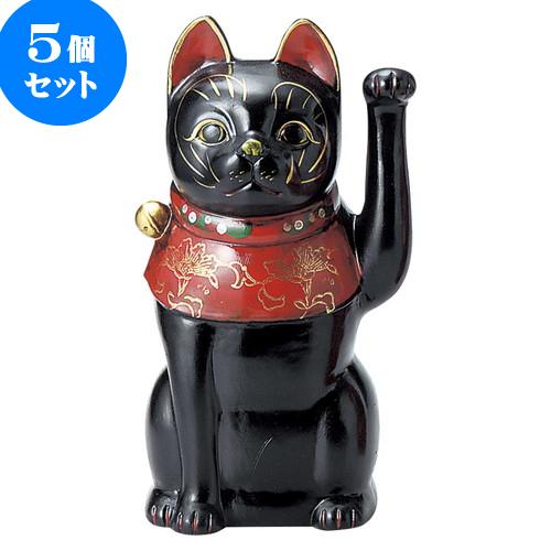 5個セット 招き猫 古色大正猫中(黒) [ 26cm ] 料亭 旅館 和食器 飲食店 業務用