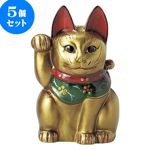 5個セット 招き猫 古色三河猫(大)金 [ 21cm ] 料亭 旅館 和食器 飲食店 業務用