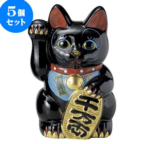 5個セット 招き猫 黒8寸招き猫(右) [ 24.5cm ] 料亭 旅館 和食器 飲食店 業務用