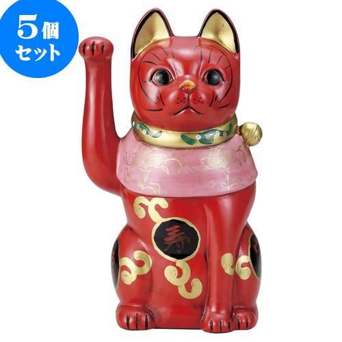 5個セット 招き猫 吉祥古色大正猫(小)赤 [ 19.5cm ] 料亭 旅館 和食器 飲食店 業務用