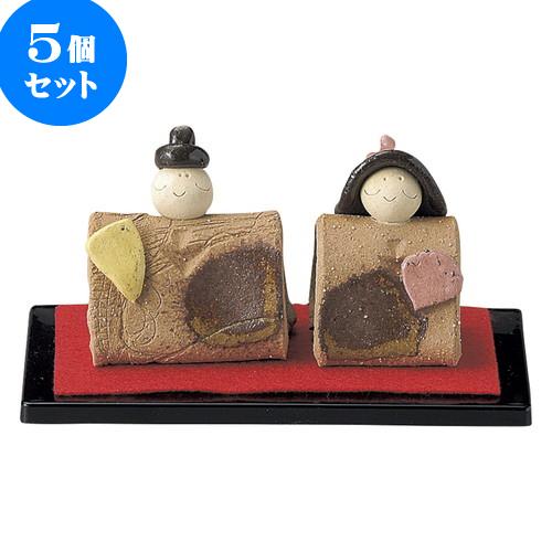 5個セット 縁起 雛人形 組(小)茶(黒台) [ 5.5 x 7cm ] 料亭 旅館 和食器 飲食店 業務用
