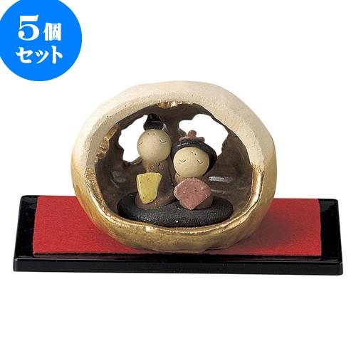 5個セット 縁起 雛 玉籠(金穴アキ黒台) [ 9 x 7.5cm ] 料亭 旅館 和食器 飲食店 業務用