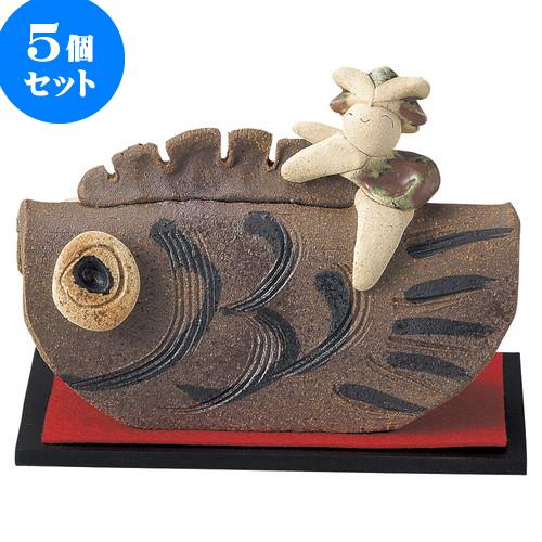 5個セット 縁起 鯉のぼり大(黒台) [ 17 x 13cm ] 料亭 旅館 和食器 飲食店 業務用