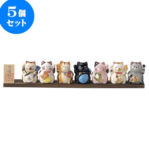 5個セット 縁起 開運板付七福猫 [ 37.5 x 4 x 7.2cm ] 料亭 旅館 和食器 飲食店 業務用