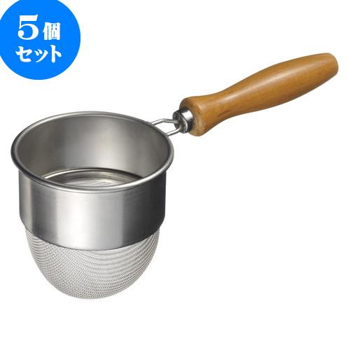 5個セット 厨房用品 木柄茶こし 10170深型(シングル網) [ 8.3cm ] 料亭 旅館 和食器 飲食店 業務用