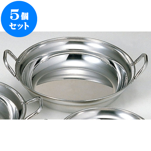 5個セット 厨房用品 ステン寄せ鍋 [ 27cm ] 料亭 旅館 和食器 飲食店 業務用