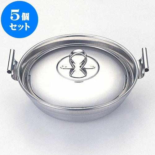 5個セット 厨房用品 18-0チリ鍋 [ 20 x 5.5cm ] 料亭 旅館 和食器 飲食店 業務用