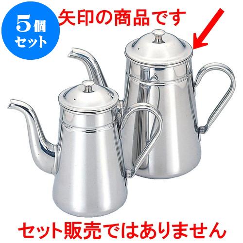 5個セット 厨房用品 18-8コーヒーポット [ 細口#13 9.5 x 18cm 1.6L ] 料亭 旅館 和食器 飲食店 業務用