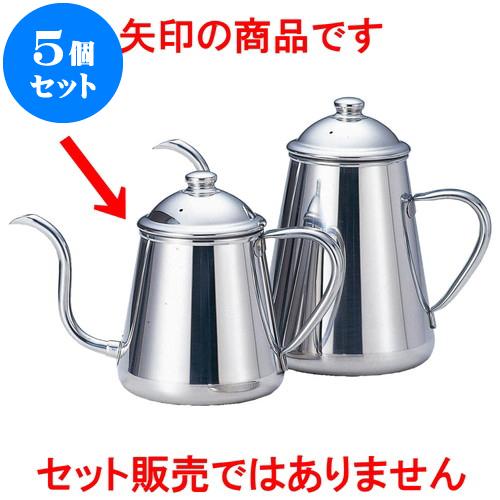 5個セット 厨房用品 18-8コーヒードリップポット [ 9 x 8.8cm 0.5L ] 料亭 旅館 和食器 飲食店 業務用