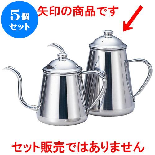5個セット 厨房用品 18-8コーヒードリップポット [ 9 x 15.7cm 1.5L ] 料亭 旅館 和食器 飲食店 業務用