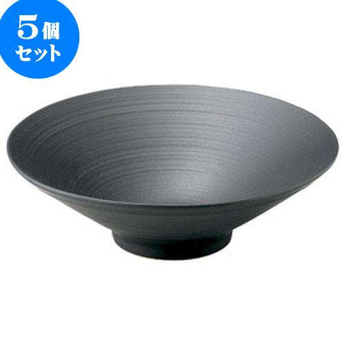 5個セット 和陶オープン こよみ 黒めん鉢 [ 25.2 x 7.2cm ] 料亭 旅館 和食器 飲食店 業務用