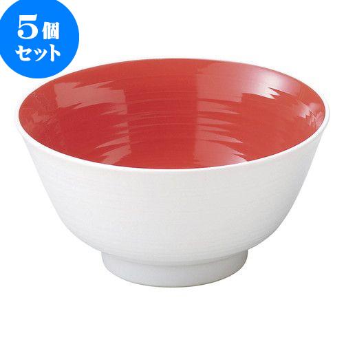 5個セット 和陶オープン 創膳 白赤 ラーメン丼 [ 19.3 x 10cm ・ 1,500cc ] 料亭 旅館 和食器 飲食店 業務用