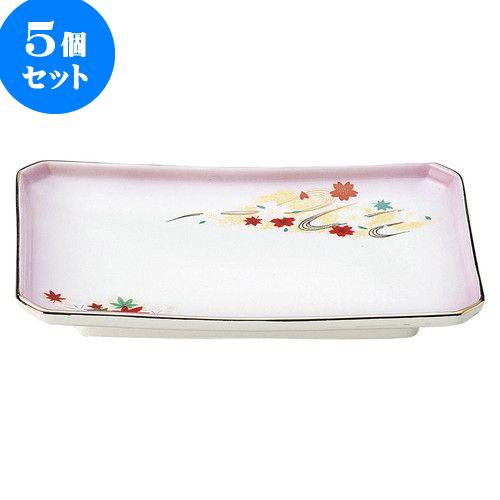 5個セット 和陶オープン 嵐山 焼物皿 [ 21.3 x 14 x 3cm ] 料亭 旅館 和食器 飲食店 業務用