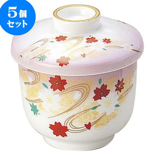5個セット 和陶オープン 嵐山 京型むし碗 [ 8.3 x 8.3cm ・ 180cc ] 料亭 旅館 和食器 飲食店 業務用
