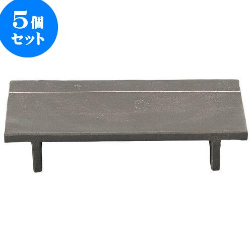 5個セット 和陶オープン 炭化土 まな板皿 [ 29 x 14.5 x 5.2cm ] 料亭 旅館 和食器 飲食店 業務用