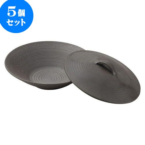 5個セット 和陶オープン 炭化土 蓋付7.5鉢 [ 23 x 8.5cm ] 料亭 旅館 和食器 飲食店 業務用