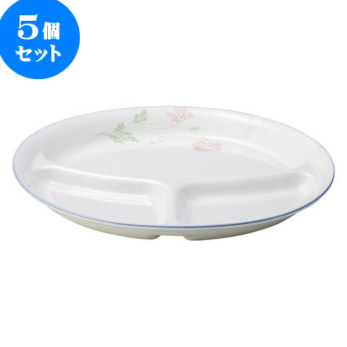 5個セット 和陶オープン マーガレット 丸仕切付皿(大) [ 26.4 x 2.4cm ] 料亭 旅館 和食器 飲食店 業務用