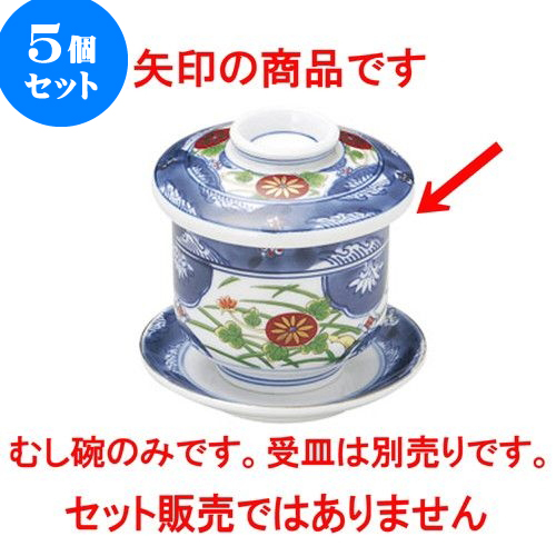 5個セット 和陶オープン 古伊万里 むし碗 [ 8.4 x 9cm ・ 215cc ] 料亭 旅館 和食器 飲食店 業務用