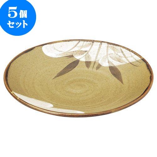 5個セット 和陶オープン 黄果鉄砂 丸7.0皿 [ 22.5 x 3.4cm ] 料亭 旅館 和食器 飲食店 業務用