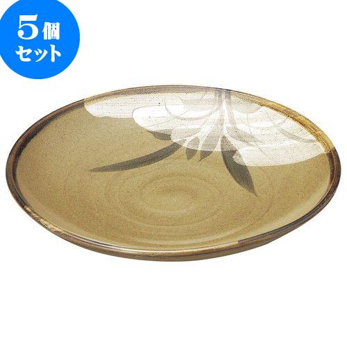 5個セット 和陶オープン 黄果鉄砂 丸10.0皿 [ 31 x 4.7cm ] 料亭 旅館 和食器 飲食店 業務用