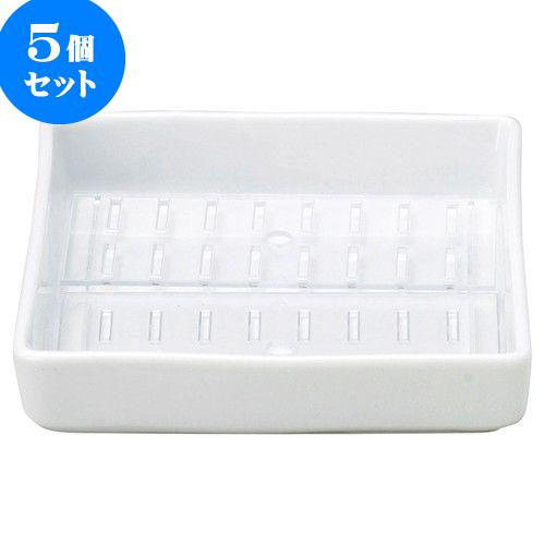 5個セット 和陶オープン 青白磁 ネタケース(特大)サナ付 [ 20.3 x 20.3 x 4.1cm ] 料亭 旅館 和食器 飲食店 業務用