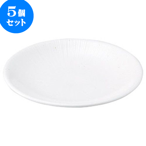 5個セット 和陶オープン 千段 粉引7.5皿 [ 23.7 x 3.4cm ] 料亭 旅館 和食器 飲食店 業務用