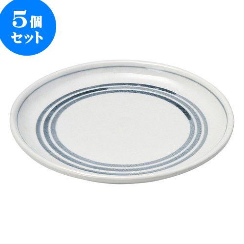5個セット 和陶オープン 三本線 8.0丸皿 [ 24 x 1.5cm ] 料亭 旅館 和食器 飲食店 業務用
