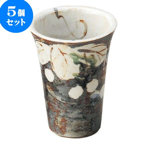 5個セット 和陶オープン ねずみ志野ぶどう フリーカップ [ 8.7 x 11.5cm ・ 270cc ] 料亭 旅館 和食器 飲食店 業務用