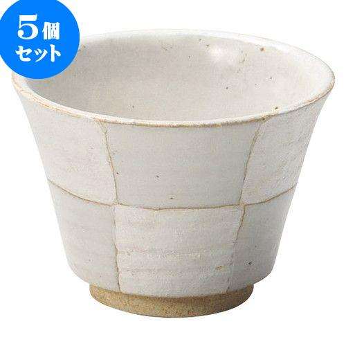 5個セット 和陶オープン 銀彩市松 白釉珍味碗 [ 8.7 x 6.3cm ・ 160cc ] 料亭 旅館 和食器 飲食店 業務用