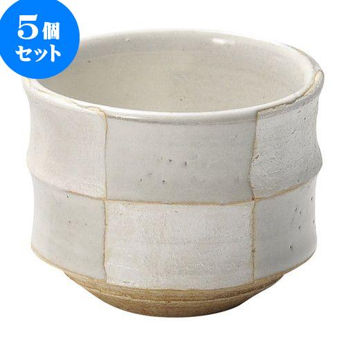 5個セット 和陶オープン 銀彩市松 白釉切立小鉢 [ 9.8 x 8cm ・ 360cc ] 料亭 旅館 和食器 飲食店 業務用