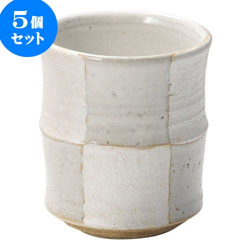 5個セット 和陶オープン 銀彩市松 白釉湯呑 [ 7.8 x 9cm ・ 300cc ] 料亭 旅館 和食器 飲食店 業務用