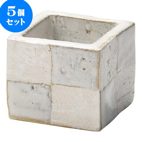 5個セット 和陶オープン 銀彩市松 白釉角鉢 小 [ 5.3 x 5.3 x 4.5cm ・ 75cc ] 料亭 旅館 和食器 飲食店 業務用