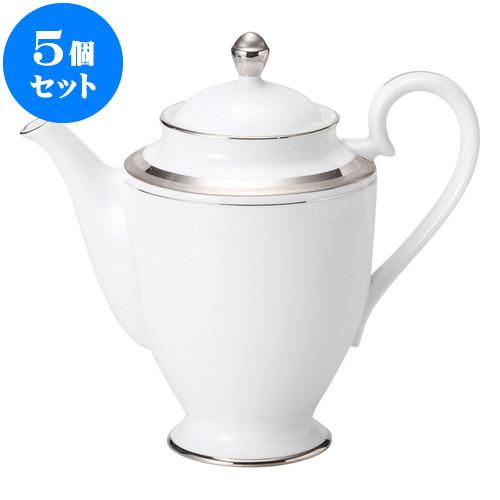 5個セット 洋陶オープン シルバーリッチ ポット [ 19.5 x 12cm ・ 1,000cc ] 料亭 旅館 和食器 飲食店 業務用