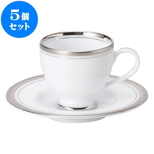 5個セット 洋陶オープン シルバーリッチ デミタス碗皿 [ 碗 6.2 x 4.9cm ・ 90cc ][ 皿 12 x 1.5cm ] 料亭 旅館 和食器 飲食店 業務用