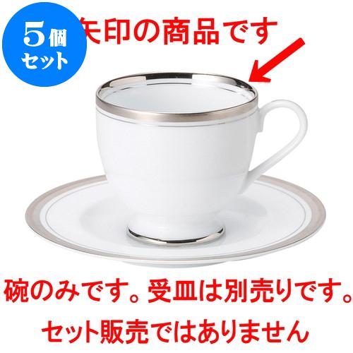 5個セット 洋陶オープン シルバーリッチ アメリカン碗 [ 8.7 x 8.2cm ・ 250cc ] 料亭 旅館 和食器 飲食店 業務用