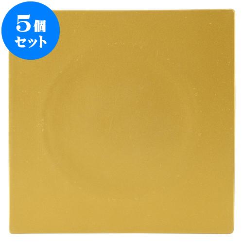 5個セット 洋陶オープン グランシェフ 19cm正角プレート(GL) [ 19 x 1.7cm ] 料亭 旅館 和食器 飲食店 業務用