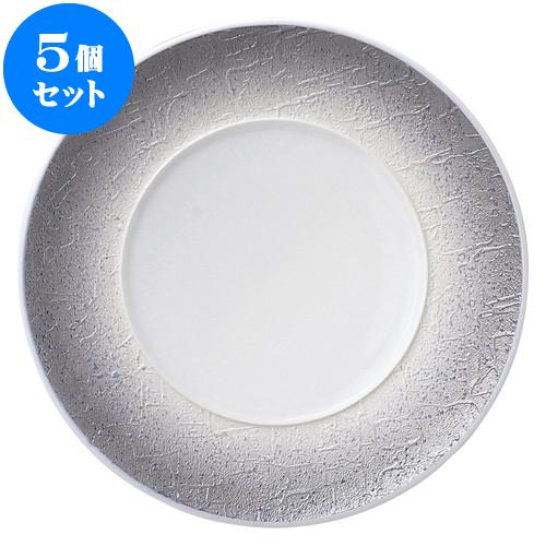 5個セット 洋陶オープン バロック バイオレットラスター 28cmプレート [ 28 x 2.8cm ] 料亭 旅館 和食器 飲食店 業務用